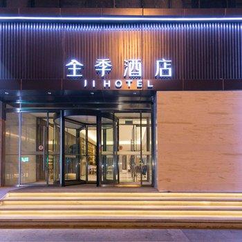 全季酒店(青島棧橋火車站東廣場店)