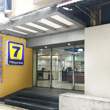 7天连锁酒店(广州北京路地铁站店)