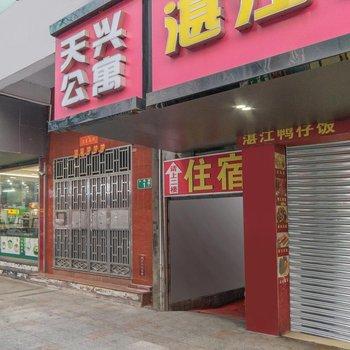 廣州天興公寓