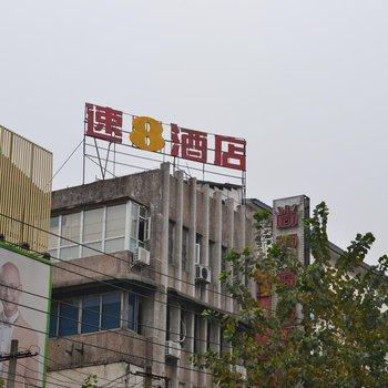 速8酒店(成都站荷花池店)