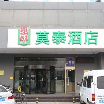莫泰168(济南泺口服装城动物园店)