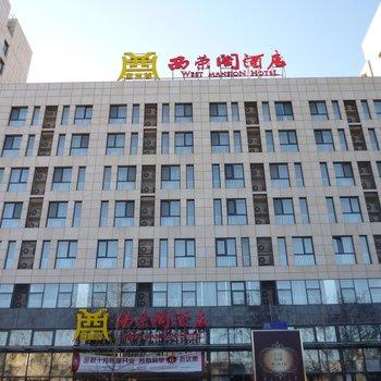 北京西榮閣酒店