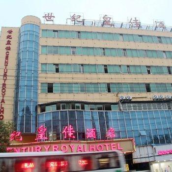 安庆世纪皇佳酒店
