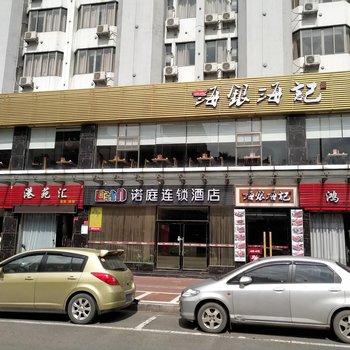 诺庭连锁酒店(韶关曲江人民公园店)