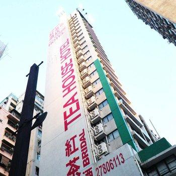 香港红茶馆酒店(油麻地鸦打街店)