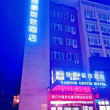 张家港雅豪丽致酒店