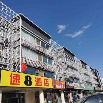 速8酒店(北京北七家未来科技城店)