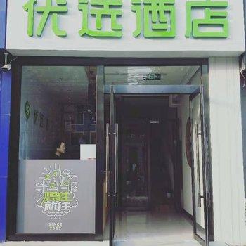 99優選酒店(北京農大南路地鐵站店)