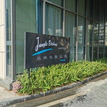廣州叢林大象酒店