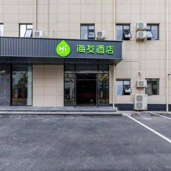 海友酒店(上海國展中心紀翟路店)