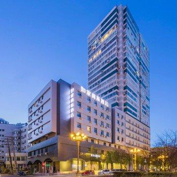 如家商旅酒店(哈尔滨中央大街索菲亚教堂火车站店)