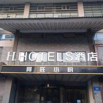 H酒店(南京莫愁湖水晶店)