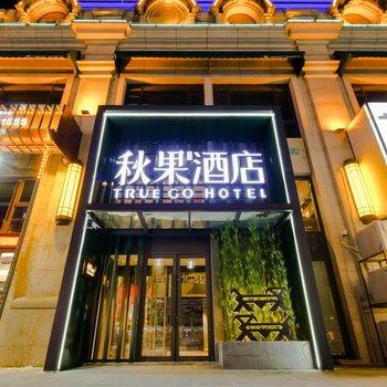 秋果酒店(哈尔滨西站万达广场店)