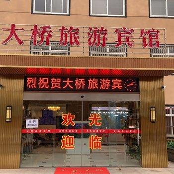 南京大桥旅游宾馆