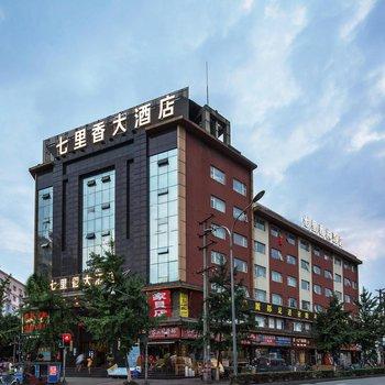 成都七里香大酒店