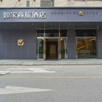 如家商旅酒店(武汉楚河汉街洪山广场地铁站店)