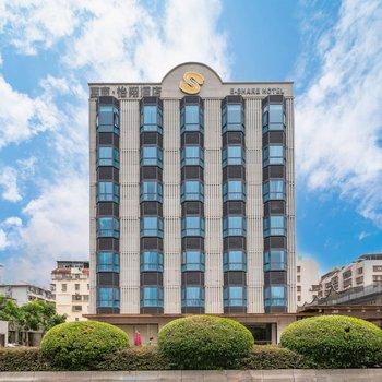 夏商怡翔酒店(廈門湖景店)