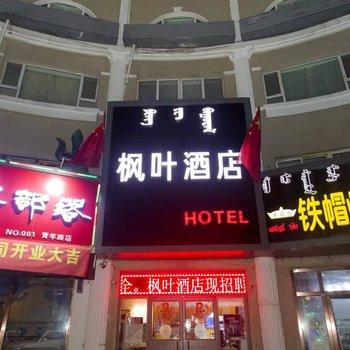 包头枫叶酒店