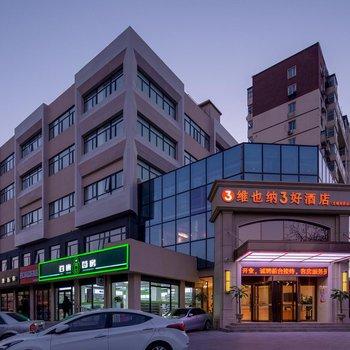 維也納3好酒店(北京古城地鐵站店)