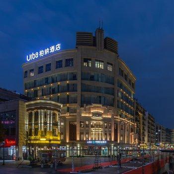 柏纳酒店(温州五马步行街店)