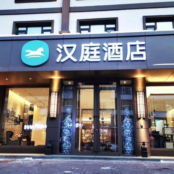 汉庭酒店(哈尔滨黄河路体育学院店)