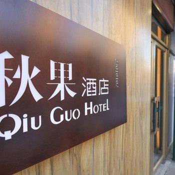 秋果酒店(哈尔滨中央大街索菲亚教堂火车站店)