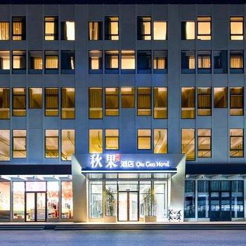 秋果酒店(北京朝陽北路十里堡地鐵站店)