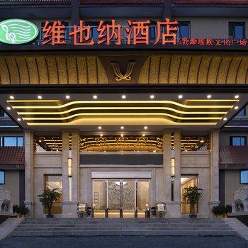 维也纳酒店(乳源瑶族文化广场店)