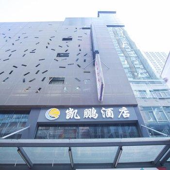 深圳凯鹏酒店