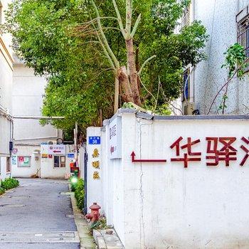 如家联盟-华驿精选酒店(嘉兴八佰伴店)