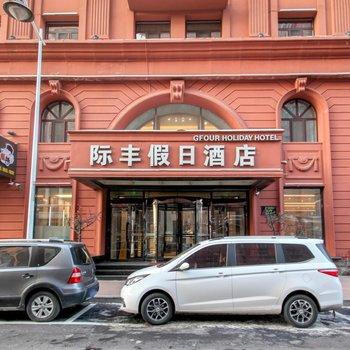 哈尔滨际丰假日酒店
