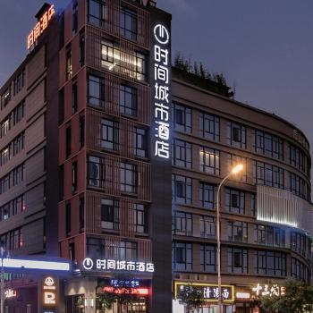 TIME时间城市酒店(福州火车站店)