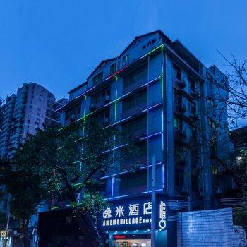 逸米酒店(广州珠江夜游码头东湖地铁站店)
