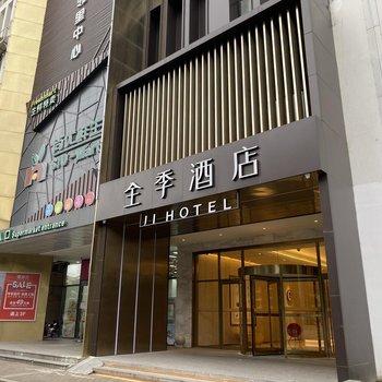 全季酒店(上海宝山城市工业园区店)