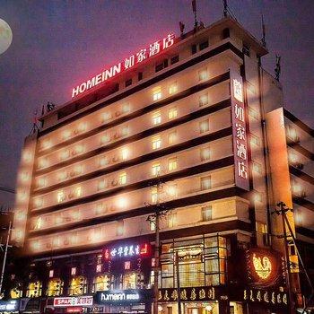 如家酒店·neo(太原新建南路山西医科大学店)