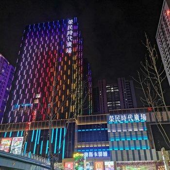 西港酒店(西安大明宫西地铁站店)