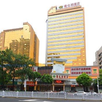 维也纳酒店(清远连江路店)
