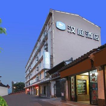 汉庭酒店(南京夫子庙中华门店)
