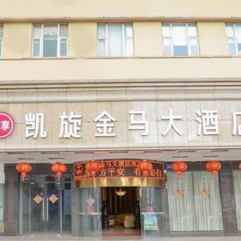 昆明凯旋金马大酒店