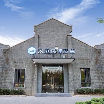 漢庭優佳酒店(南京明故宮瑞金路店)