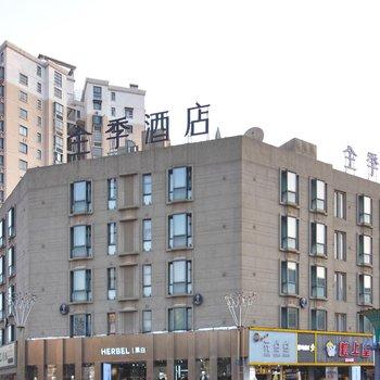 全季酒店(合肥淮河路步行街店)