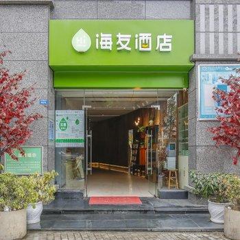 海友酒店(成都武侯锦里店)