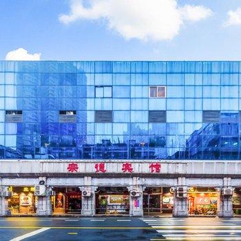 广州宗德宾馆