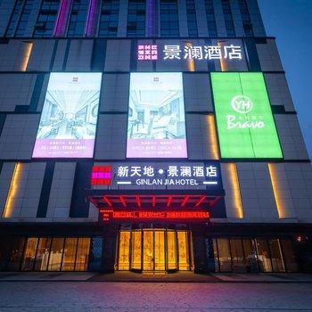 杭州富阳富春新天地景澜酒店