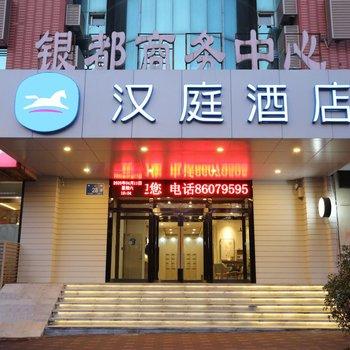 汉庭酒店(济南泉城广场佛山街店)