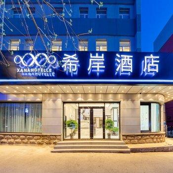 希岸酒店(沈阳中街故宫大帅府店)
