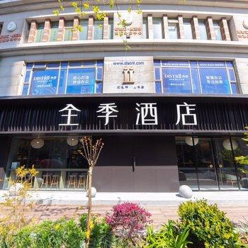 全季酒店(上海静安寺康定路店)