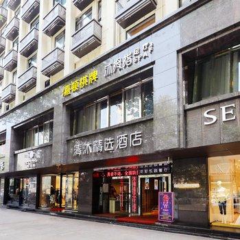 清沐精選酒店(南京湖南路步行街玄武門地鐵站店)