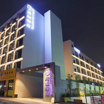 君澜酒店(深圳机场旗舰店)
