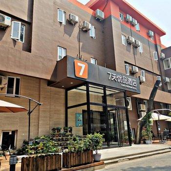 7天優品酒店(北京國貿勁松地鐵站店)